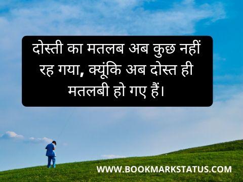 matlabi dost status in hindi for whatsapp