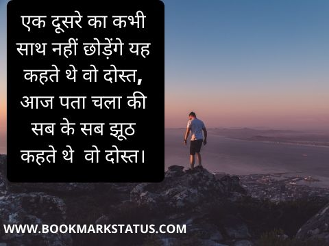 matlabi log quotes in hindi