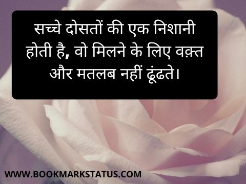 matlabi dost quotes in hindi