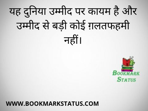 galat fehemi Quotes in Hindi