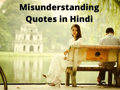 Misunderstanding Quotes in Hindi (ग़लतफहमी स्टेटस With Images)
