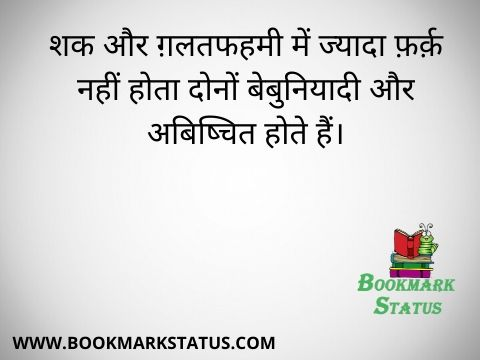 misunderstanding status in hindi