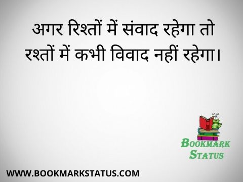 best misunderstanding quotes in hindi