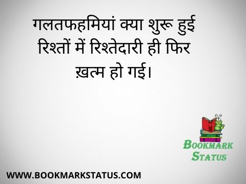 -misunderstanding quotes in hindi | BOOKMARK STATUS