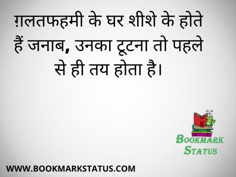 misunderstanding quotes with images in hindi