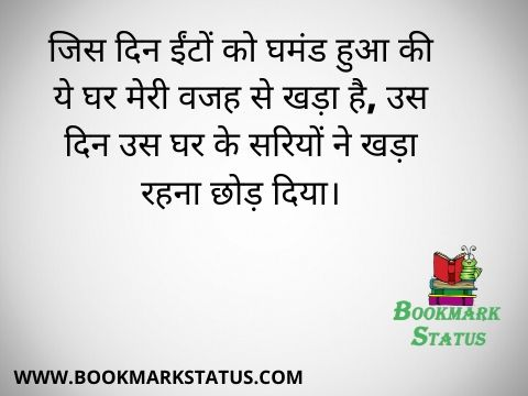-Misunderstanding Quotes in Hindi on Relationship | BOOKMARK STATUS