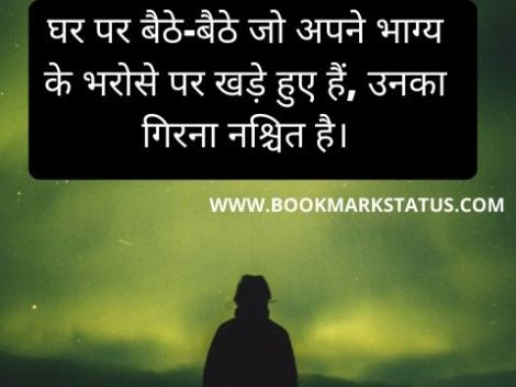 NASEEB LUCK QUOTES IN HINDI