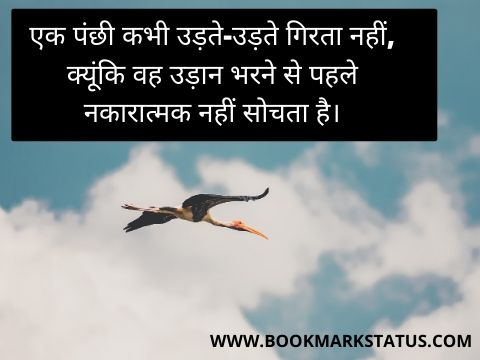 positive thinking quotes in hindi with images