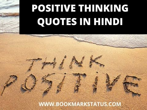 Positive Thinking Quotes in Hindi with Images – (सकारात्मक सोच पर कुछ अनमोल वचन )