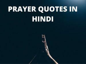 PRAYER QUOTES IN HINDI (प्रार्थना प्रथम)