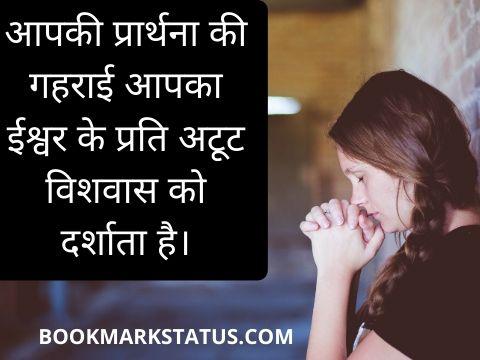 prathna quotes