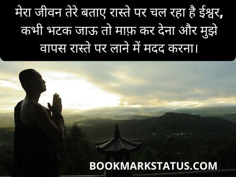 prayer quotes in hindi