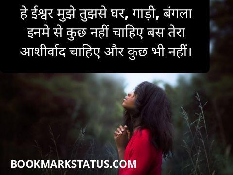 god prayer quotes in hindi