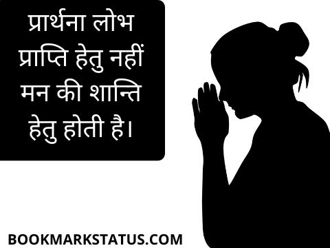 quotes on prayer in hindi