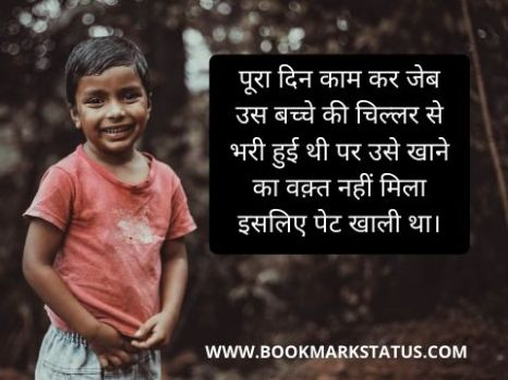 -Poor Child's Childhood Quotes in Hindi | BOOKMARK STATUS