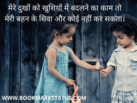 -sister and brother quotes in hindi | BOOKMARK STATUS
