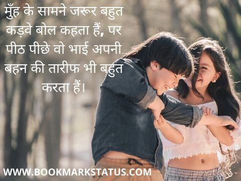 -sister and brother quotes in hindi   BOOKMARK STATUS