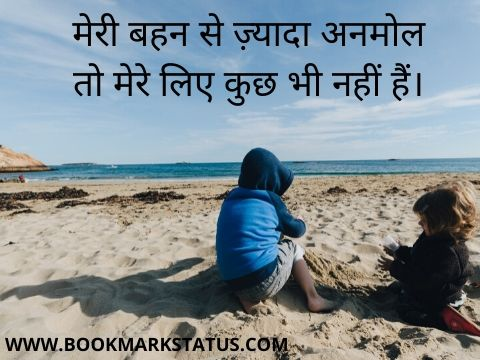 -Quotes On Brother and Sister Relationship in Hindi | BOOKMARK STATUS