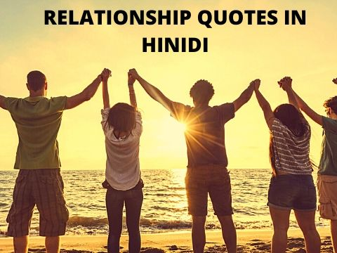 119+ Relationship Quotes in Hindi With Images