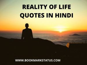The Reality Of Life Quotes in Hindi – (यही है सच्चाई)