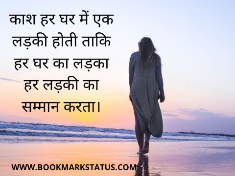 -respect women quotes in hindi