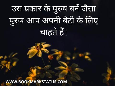 respect women's status in Hindi