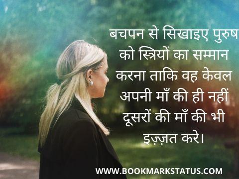 women's day respect status in Hindi