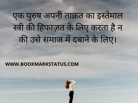 women's day quotes in hindi language