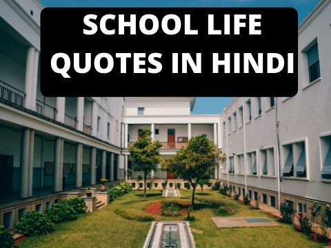 School Life Quotes in Hindi