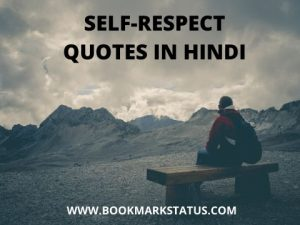 Self-Respect Quotes in Hindi – आत्म-सम्मान पर अनमोल विचार
