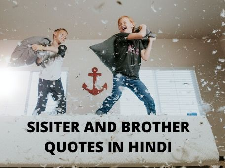 BEST SISTER AND BROTHER QUOTES IN HINDI WITH IMAGES – भाई बहन पर 50 अनमोल वचन