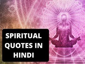 SPIRITUAL QUOTES IN HINDI (अध्यात्म एक अनुपम मार्ग)