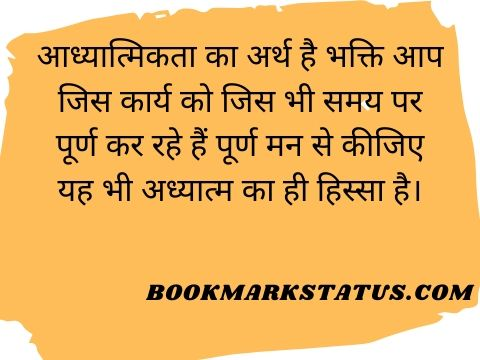 spiritual quotes in hindi