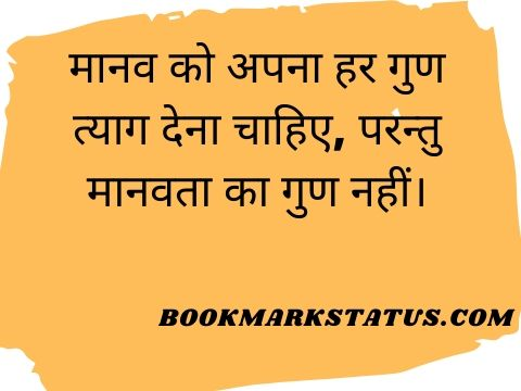 spiritual quotes on god in hindi
