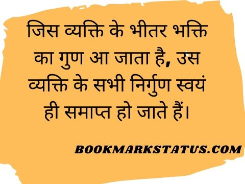 spiritual quotes in hindi with images