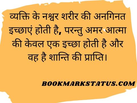 spirit quotes in hindi