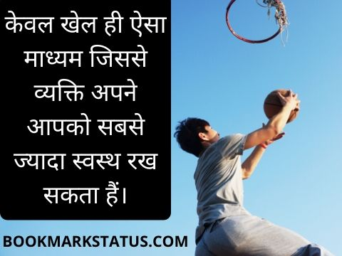 sports quotes in hindi