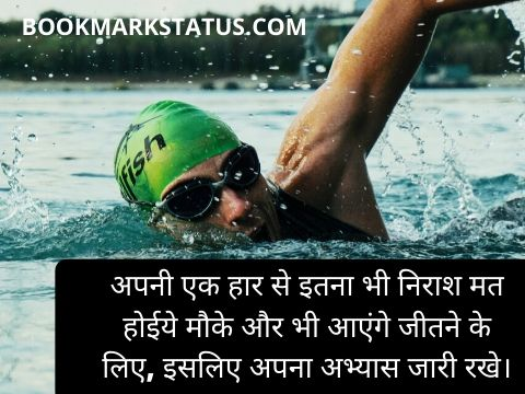 inspirational sports quotes in hindi