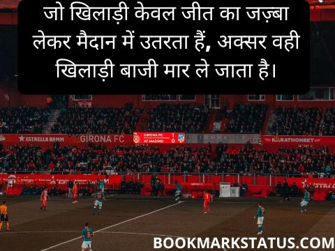 short sports quotes in hindi