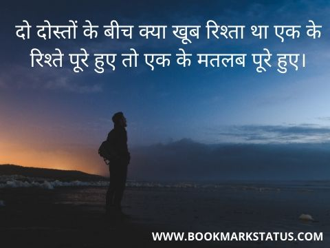 reality of life quotes images in hindi