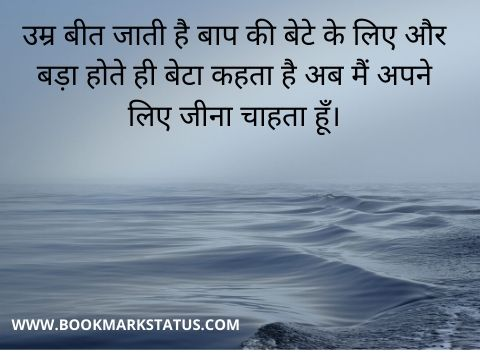 The reality of life quotes in hindi