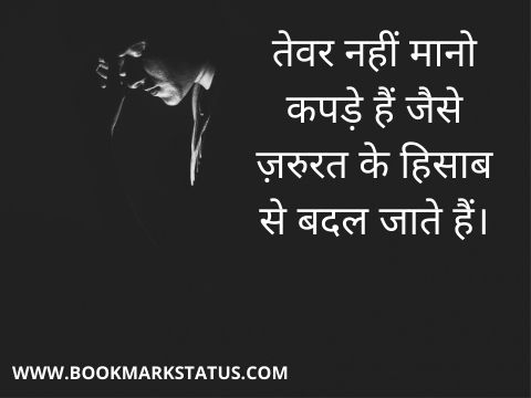 sad reality of life quotes in hindi
