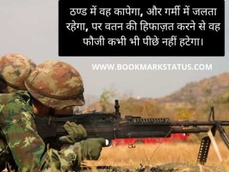 indian army quotes in hindi with images