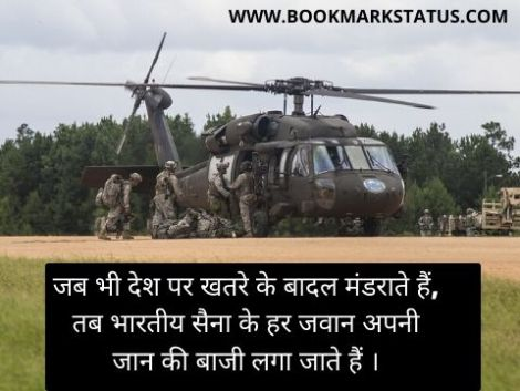 indian army day quotes in hindi