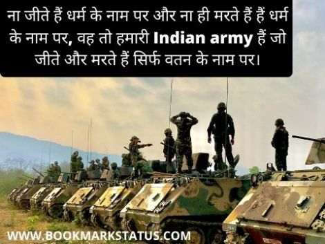 indian army quotes in hindi