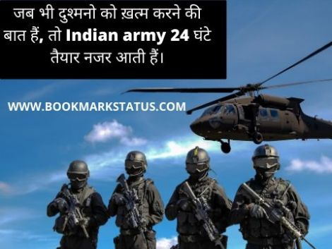 indian army motivational quotes in hindi
