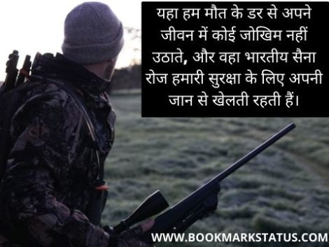 indian soldiers quotes in hindi