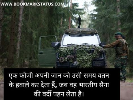 indian army best quotes in hindi
