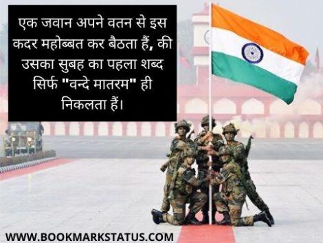 भारतीय सेना के कोट्स