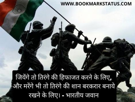 Salute to Indian Army Quotes in Hindi